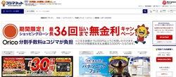 コジマはビッグカメラの子会社で、家電量販店を展開する企業。