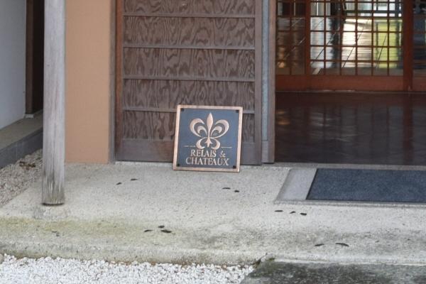 強羅花壇は「ルレ・エ・シャトー(RELAIS & CHATEAUX)」が認めた旅館