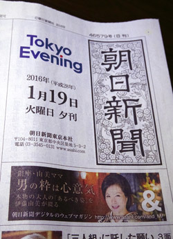 退職 朝日 新聞 早期