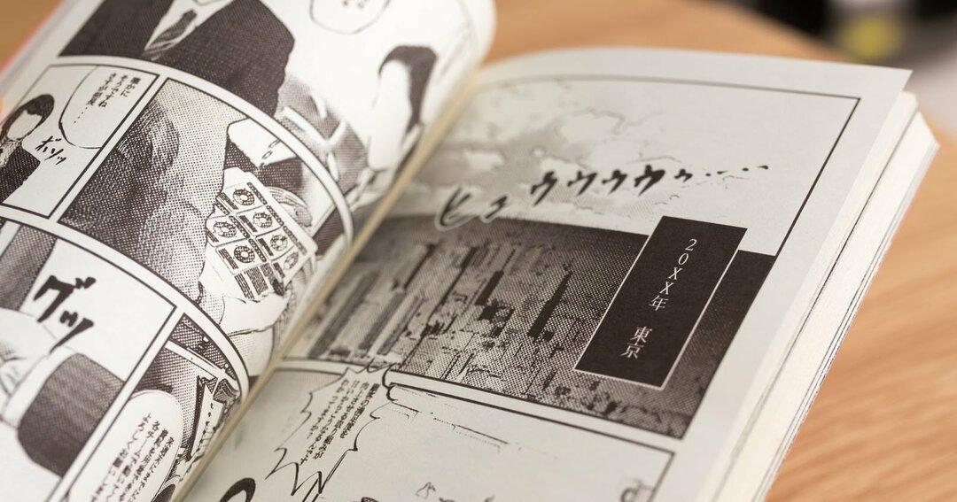 小学館「日本短編漫画傑作集」に少女漫画は入らない!?編集者のツイートが炎上した理由
