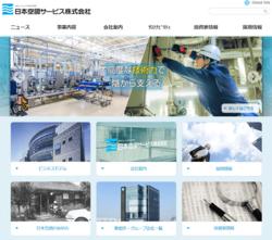 日本空調サービスは、空調を中心とした建物の設備システム全般のメンテナンス等を手掛ける会社。