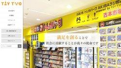 テイツーは岡山市に本社を置き、古本市場などを展開する企業。