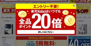 「楽天kobo」のサイト画面
