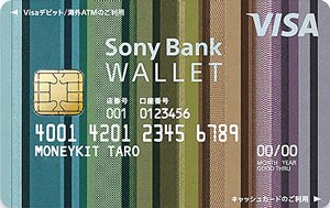 Sony Bank WALLET」券面デザイン画像