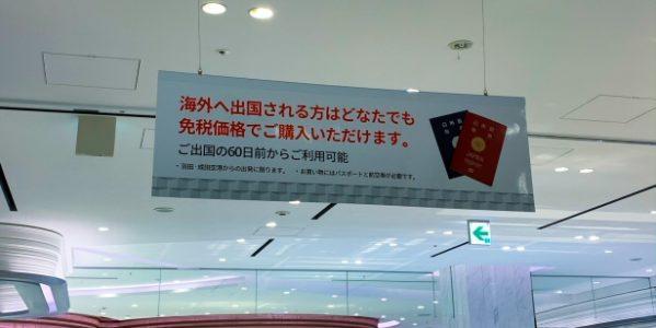 ロッテ免税店 銀座