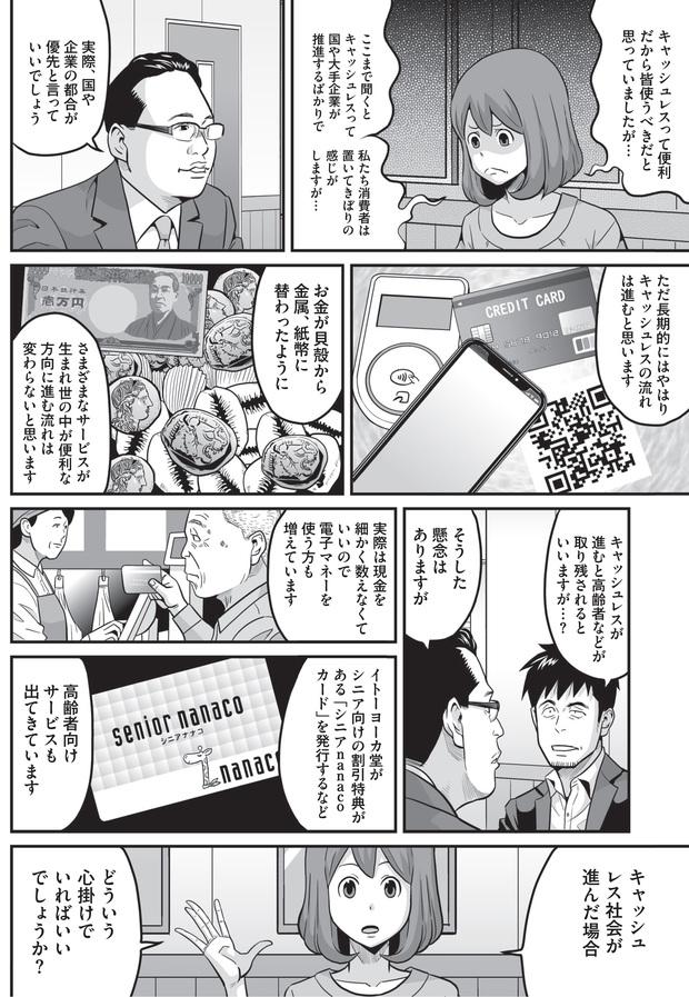キャッシュレスが日本の隅々まで広がる日(6)