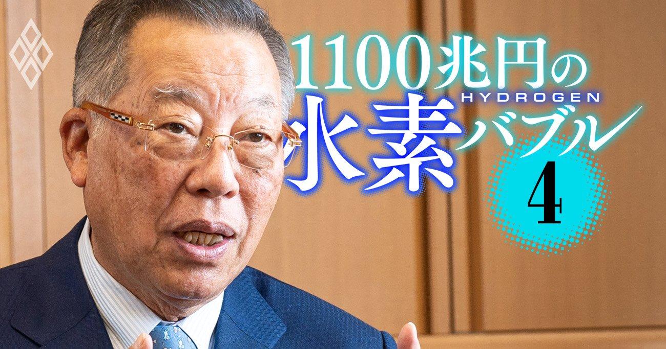 水素ムラの最長老、岩谷産業会長が語る「日本がリードすべきルール作り」の全貌
