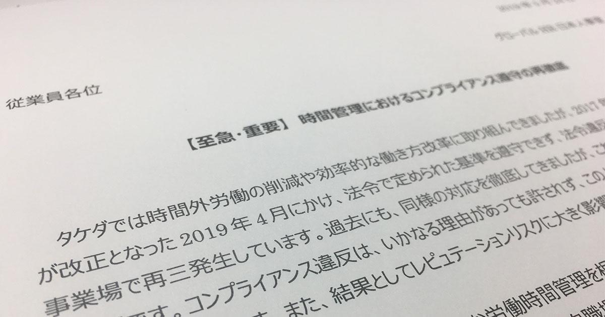 武田薬品「ホワイト企業認定返納」のお粗末な一部始終、内部資料を入手