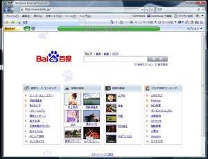 日本語版「百度」のトップ画面