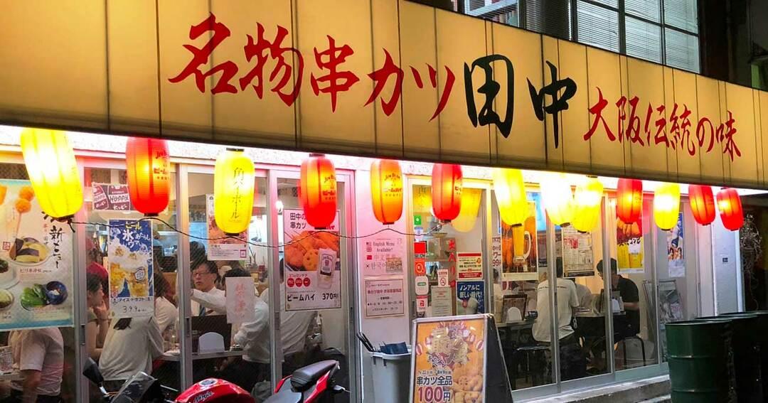 串カツ田中の渋谷宮益坂店