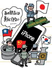 台湾や韓国、中国メーカーに負けない特別な技術を持っている!