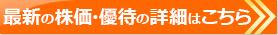 株主優待名人・桐谷さんのオススメ株主優待株、超高利回りの常磐興産(9675)の最新株価チャート(楽天証券サイトへ移動します)はこちら