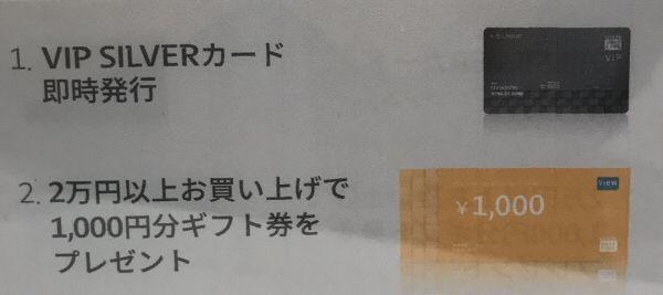 ロッテ免税店の1000円ギフトプレゼントのキャンペーン