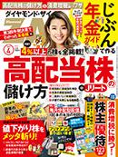 ダイヤモンド・ザイ4月号好評発売中!