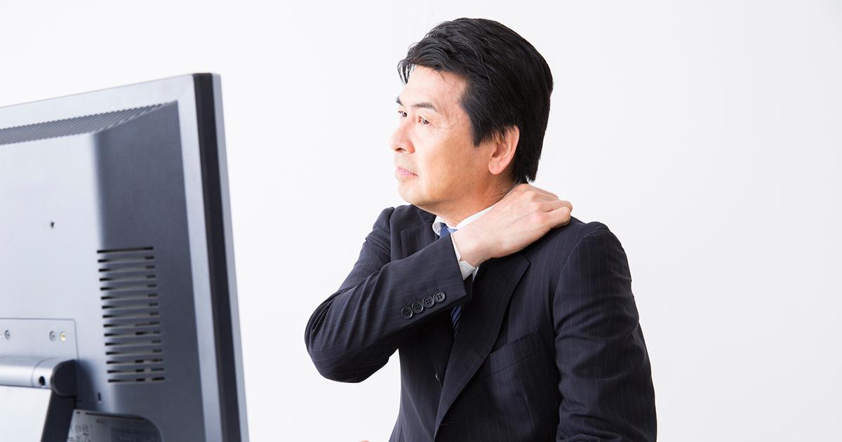 肩こりになる人、ならない人のパソコンの使い方