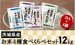 「茨城県境町」の「茨城県のお米4種食べ比べ12kgセット」