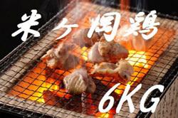 「高知県奈半利町」の「米ヶ岡鶏満喫セット6kg」