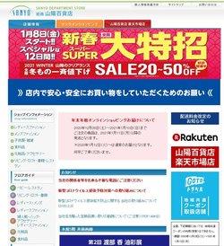 山陽百貨店は兵庫県姫路市の百貨店。