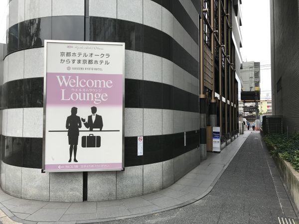 「京都ホテル ウエルカムラウンジ」のピンク色の看板