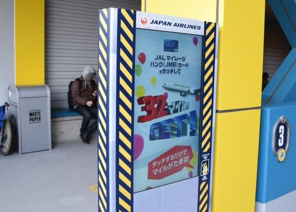「JALカード」をかざすとマイルが貯まる機械