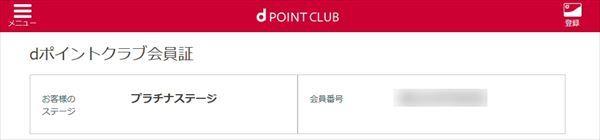 dポイントクラブ会員証のページ