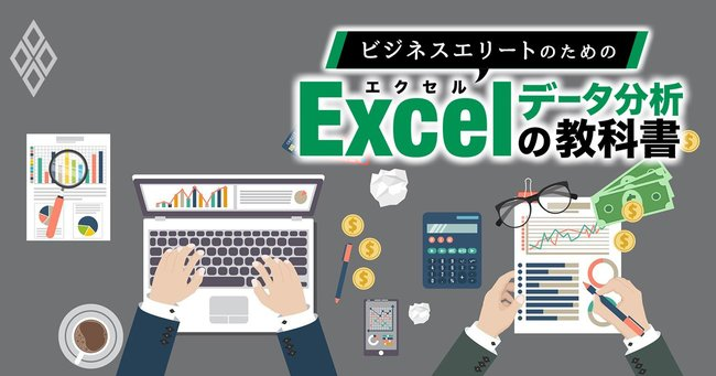 Excel初心者が絶対押さえたい「8大関数」!IF、REPLACE、COUNTA…