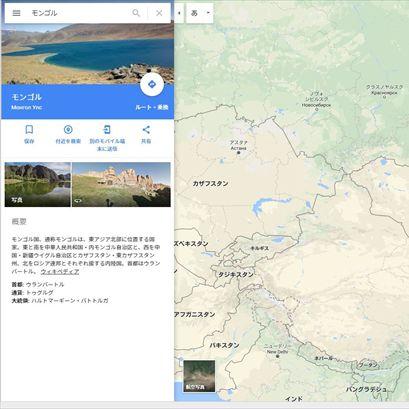 モンゴルに飲食店を出店するのでIT環境をチェックしてきた - ASCII新着ニュース