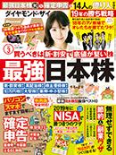 ダイヤモンド・ザイ3月号好評発売中!