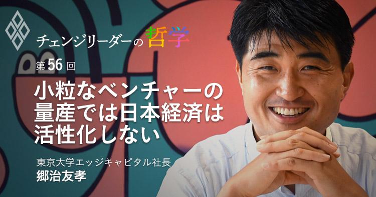 日本が陥る「研究危機」、ベンチャー育成の近道はサイエンスの追求