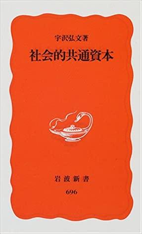ノーベル賞確実と言われた日本の経済学者が予言した「豊かな社会」の真実