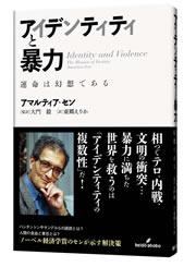 「日本経済は世界のモデルになる」ノーベル経済学賞のアマルティア・セン教授に聞く