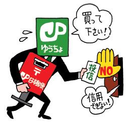 ゆうちょ銀行イラスト