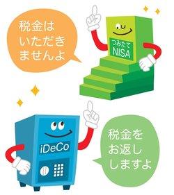 iDeCoとつみたてNISAには節税効果が!