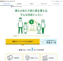 飯田グループホールディングスは、大手の分譲住宅メーカー。分譲戸建住宅の戸建て販売シェアで約3割を占める。