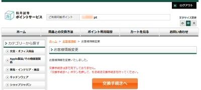 松井証券ポイントの「交換手続きへ」ボタン