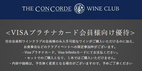 「ザ・コンコルド・ワインクラブ」のページ