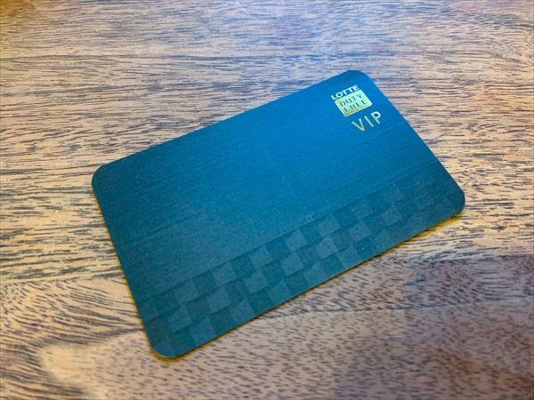 ロッテ免税店のVIPゴールドカード