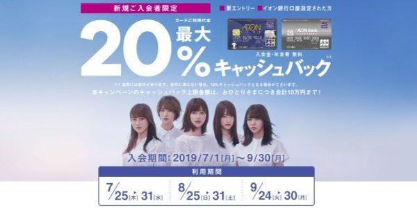イオンカードの20%還元キャンペーンと欅坂46