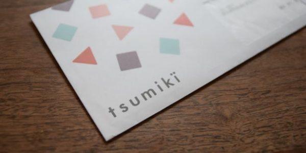 tsumiki証券の封筒