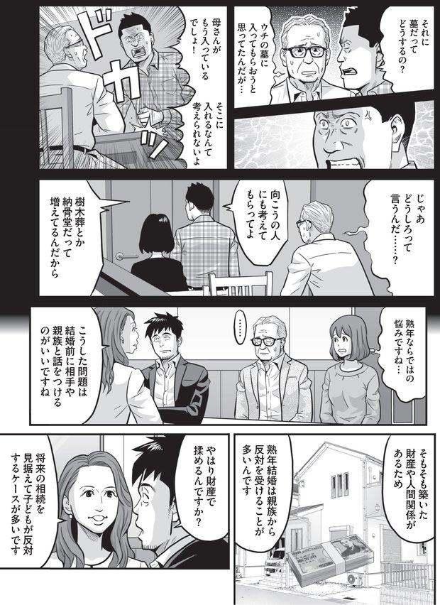 甘いシニア婚の甘くない現実に備えろ!(3)