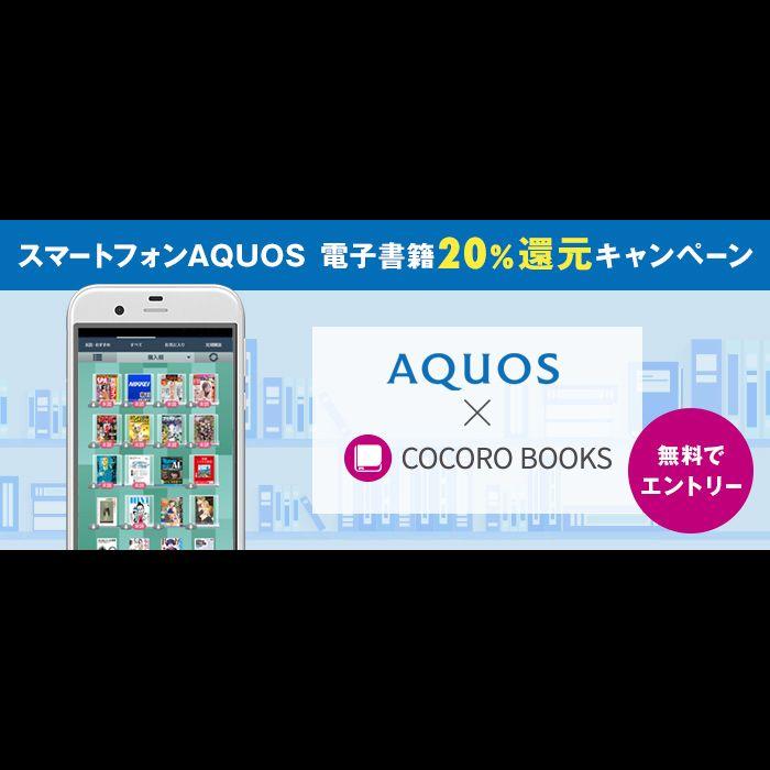 スマートフォンAQUOSユーザーはポイント還元! COCORO BOOKSで