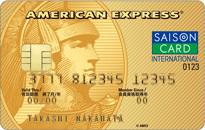 ゴールドカードおすすめ比較!セゾンゴールド・アメリカン・エキスプレス・カード詳細はこちら