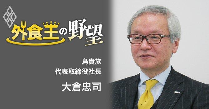 鳥貴族代表取締役社長大倉忠司氏