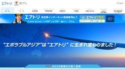 エアトリは航空券予約サイトを運営する企業。ほか、投資事業なども手掛ける。