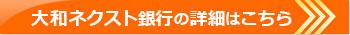 大和ネクスト銀行の公式サイトはこちら