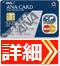 ANA VISA一般カードの公式サイトはこちら