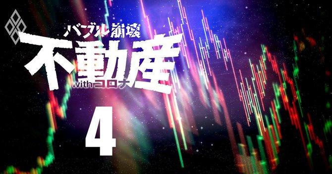 バブル崩壊 不動産withコロナ#4
