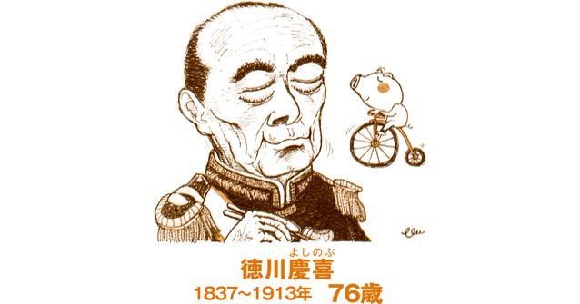 最も長生きした将軍・徳川慶喜は豚肉好きだった