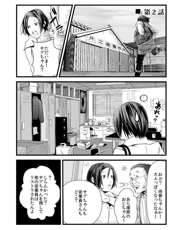 【漫画】工場長・由香子~日本ものづくり再生物語<br /> 第2話「みんな、いくじなし!」