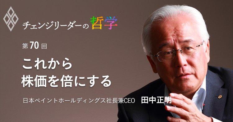 チェンジリーダーの哲学#70,日本ペイント,田中正明